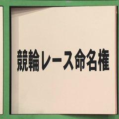 明石家サンタ2019乳輪賞がNew輪カップで実現!たちかわ競輪3/2-4!