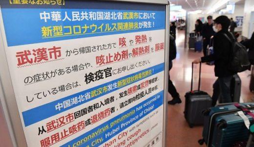 武漢帰国者の病院どこ?東京都内の感染症指定医療機関とは?一覧ある?