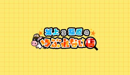 つぶれない店伊太そば(旧きむらさん家)で使用した淡路の麺購入方法は?