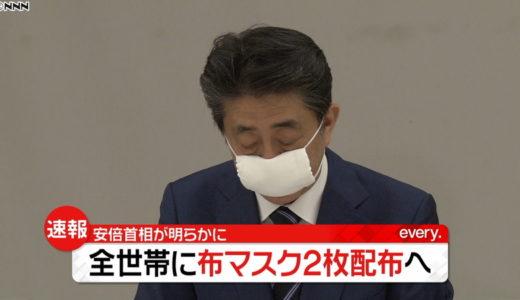 アベノマスク466億円の内訳は?効果は使い捨てマスク20億枚分?1枚260円!