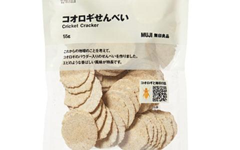 コオロギせんべい(無印)の味は?えびせんべいのような香ばしい風味?