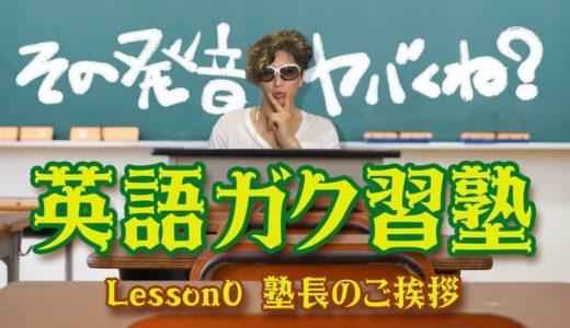GACKTが英語をYouTubeで教える!教材は映画でナイト&デイ!