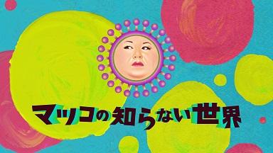 マツコの知らない世界のプロテイン餃子は新宿lgbの大豆ミート餃子?